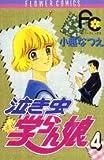 泣き虫学らん娘 (4) (フラワーコミックス)
