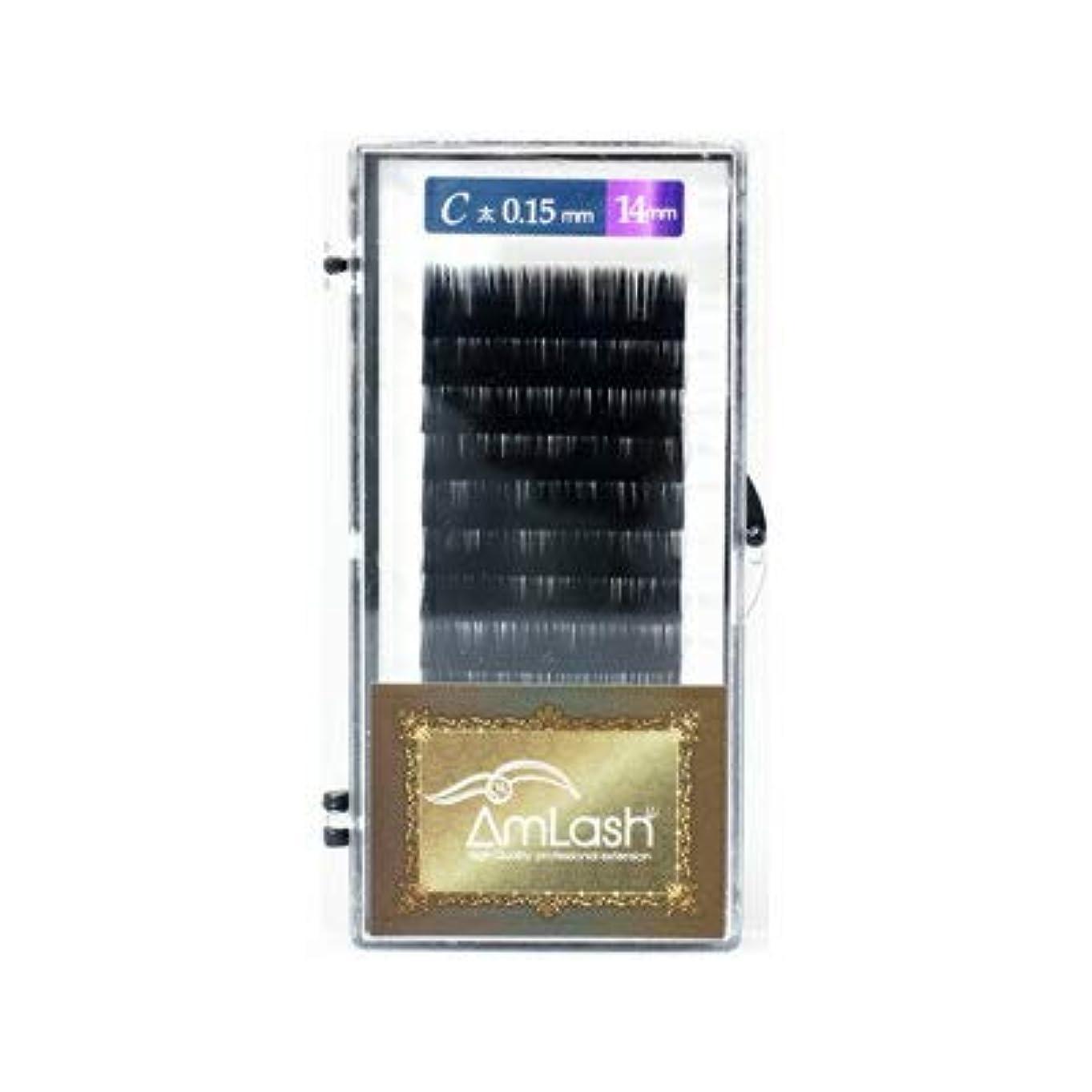 空洞波宣教師Amlash(アムラッシュ)ハイクオリティエクステ Cカール 0.15mm×14mm