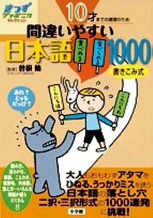 10才までの基礎がため 間違いやすい日本語1000 (きっずジャポニカ・セレクション)