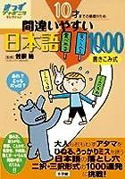 10才までの基礎がため 間違いやすい日本語1000: きっずジャポニカ・セレクション