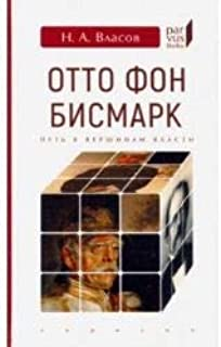 Otto Fon Bismark. Put k vershinam vlasti