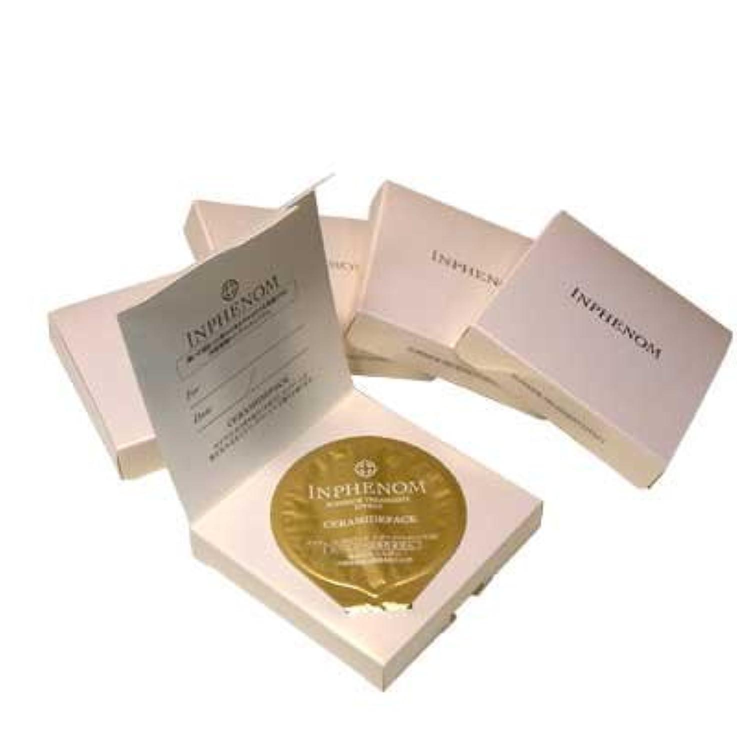 美的ジョージバーナード会議ミルボン インフェノム CMパック (セラミドパック) 12g ×5個セット