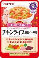 QP キユーピー 離乳食 ハッピーレシピ チキンライス 鶏レバー入り 80g 48個 (12個×4箱) ZHT
