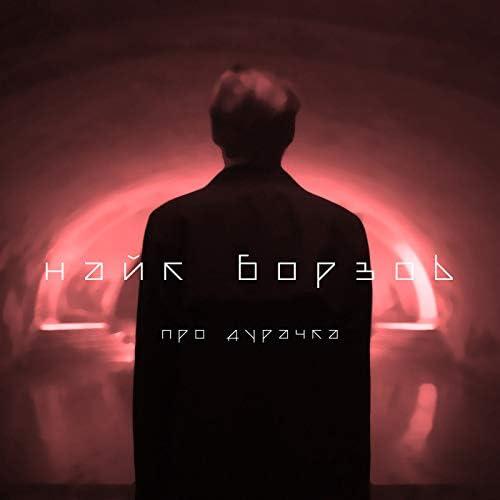 Naik Borzov