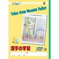 アピカ ムーミン学習帳 漢字の学習 5・6 年生用 1ページ2字