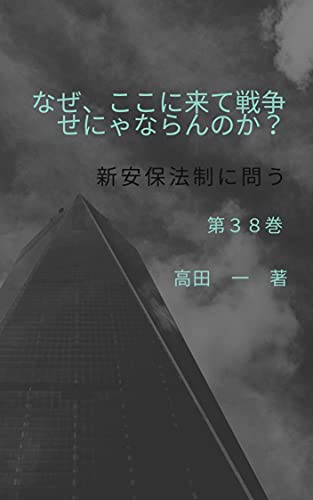 Why should we come here and go to war Vol 38: Ask for a new security treaty (Japanese Edition)