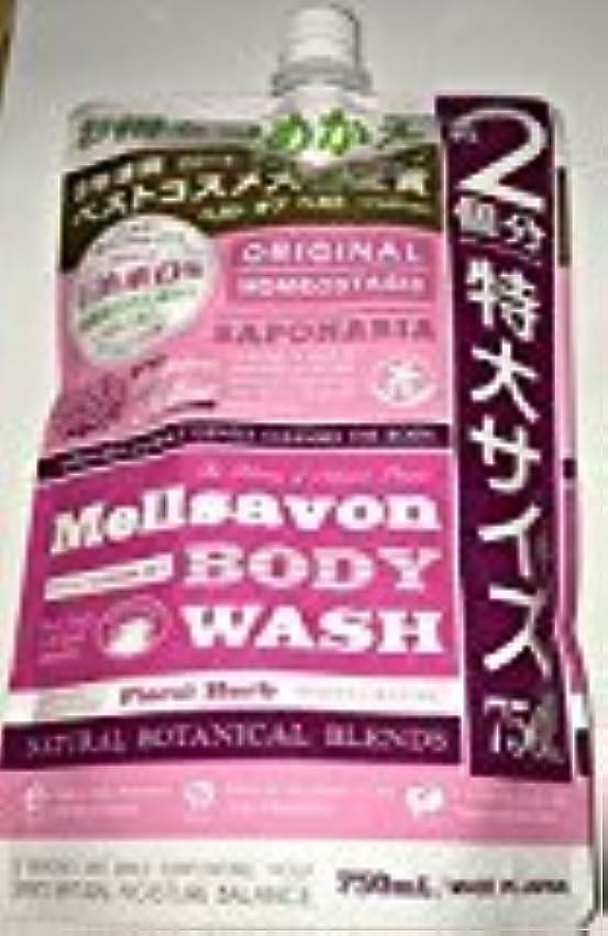 受益者添加剤腰メルサボン モイストボディウォッシュ フローラルハーブ つめかえよう特大サイズ750ml