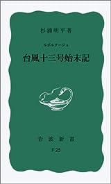 ルポルタージュ 台風13号始末記 (岩波新書)