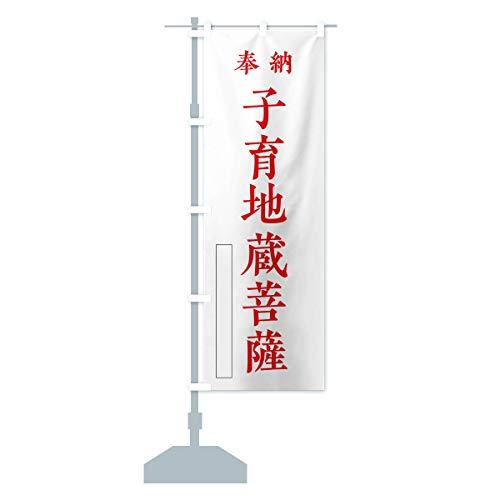奉納/子育地蔵菩薩 のぼり旗 サイズ選べます(スリム45x180cm 左チチ)