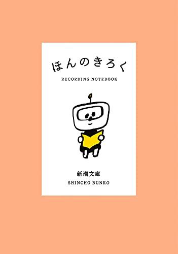 ほんのきろく (新潮文庫)