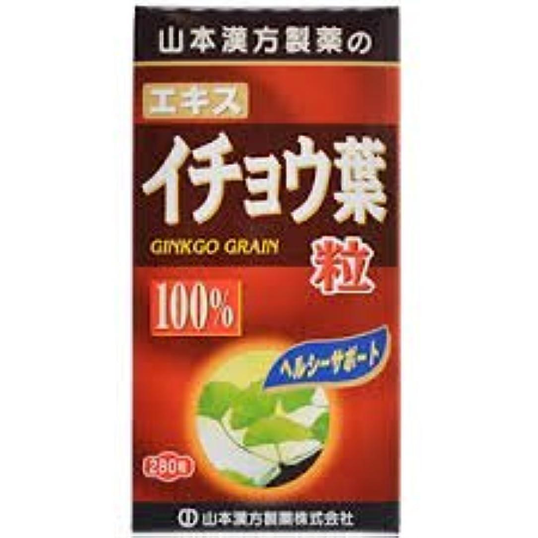 ストレスの多い労苦引っ張る山本漢方製薬 イチョウ葉粒100% 280粒x3個