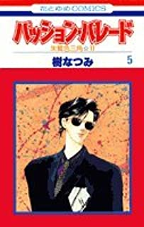 パッション・パレード―朱鷺色三角 2 (5) (花とゆめCOMICS)