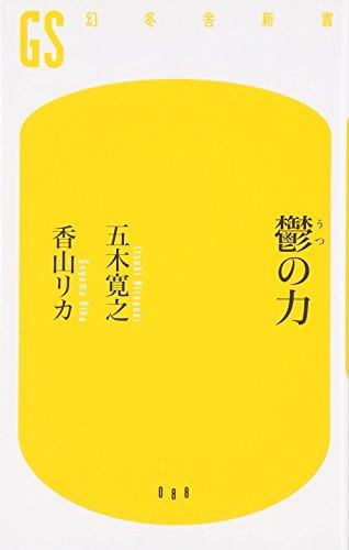 鬱の力 (幻冬舎新書)