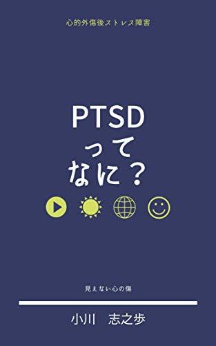 PTSDってなに?: 心的外傷後ストレス障害