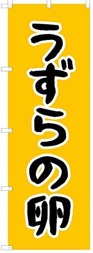 日本VCS のぼり旗 うずらの卵 600×1800mm テトロンポンジ製 V1077-D