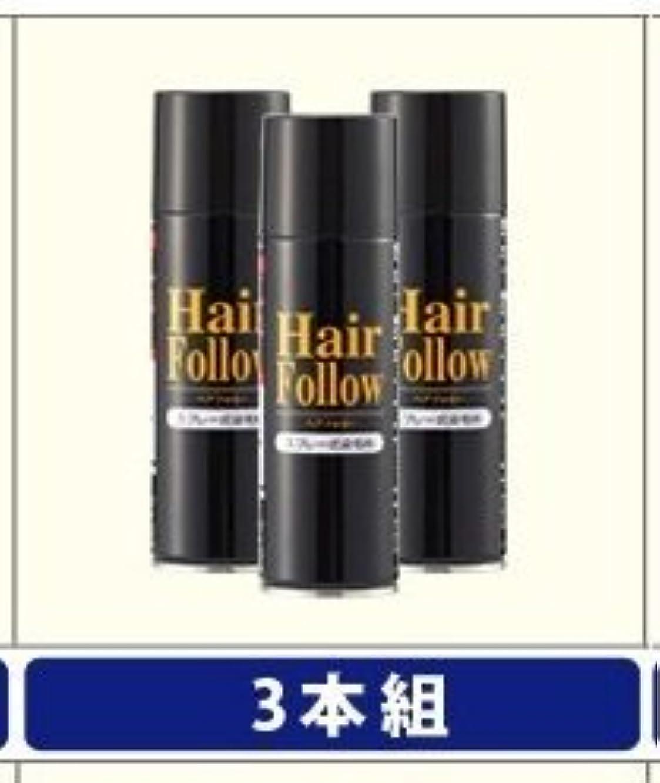 消す柔らかさシュリンクNEW ヘアフォロー スプレー ブラック スプレー式染毛料 自然に薄毛をボリュームアップ!薄毛隠し かつら (3本)