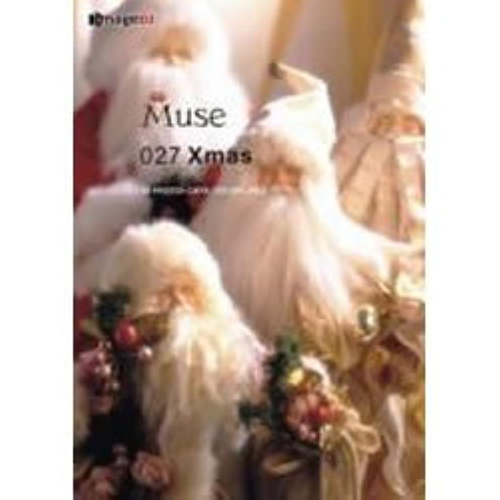 考古学者これら鉄道ミューズ Vol.27 クリスマス?オブジェ