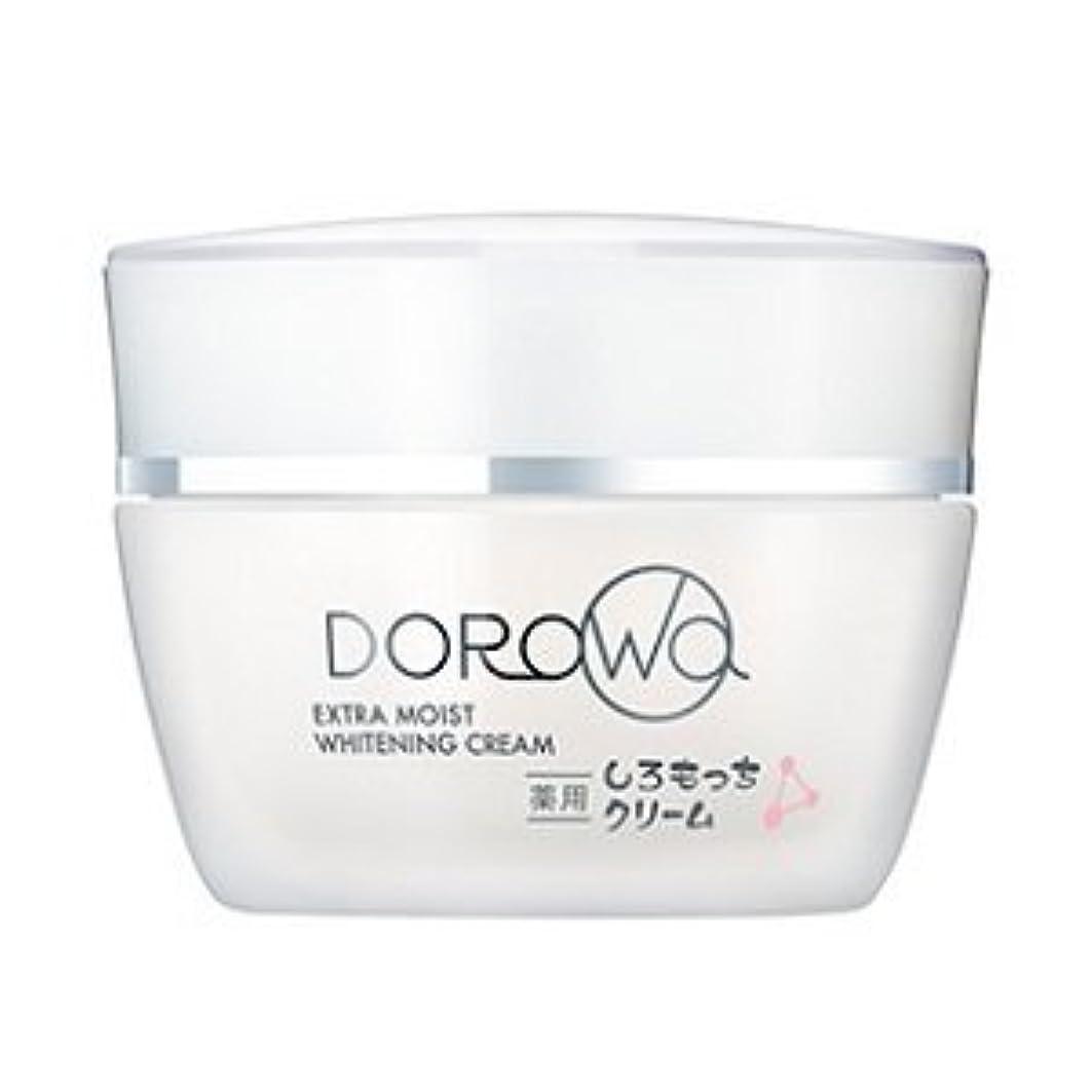 開いた植物学調和のとれた健康コーポレーション DOROwa 薬用 しろもっちクリーム 60g