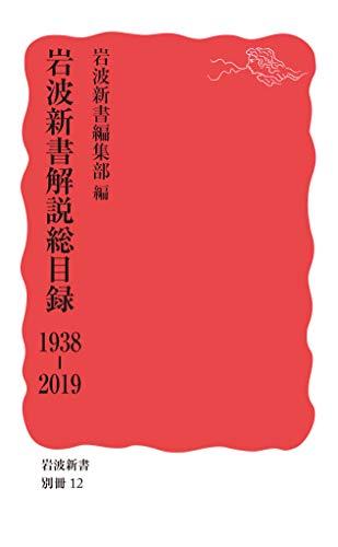 岩波新書解説総目録 1938-2019の詳細を見る