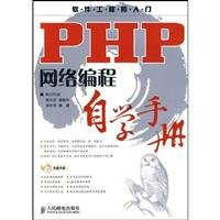 PHP network programming self-study manual (with CD-ROM)