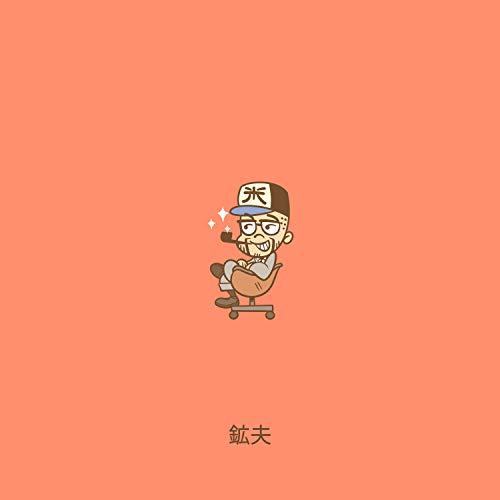 Herman Miller (Instrumental)