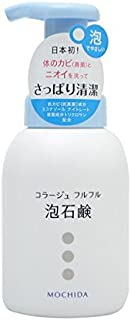 【お徳用 2 セット】 コラージュフルフル 泡石鹸 300ml×2セット