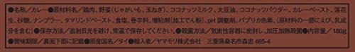 ヤマモリ タイカレーマッサマン 180g×3個
