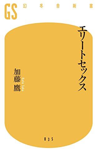 エリートセックス (幻冬舎新書)