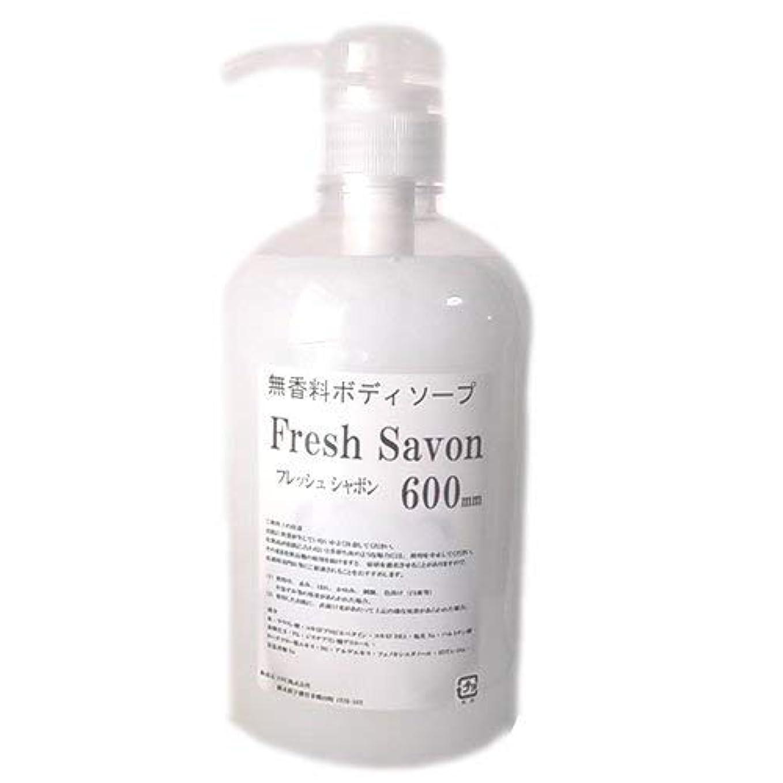 書士強大な通り業務用 無香料ボディソープ フレッシュシャボン 香りが残らないタイプ (1本)