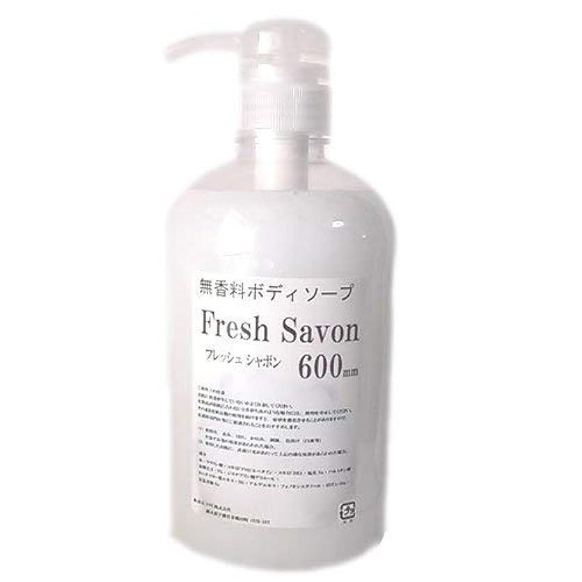 液化する以上エレベーター無香料ボディソープ フレッシュシャボン 600mL 香りが残らないタイプ (3本セット)