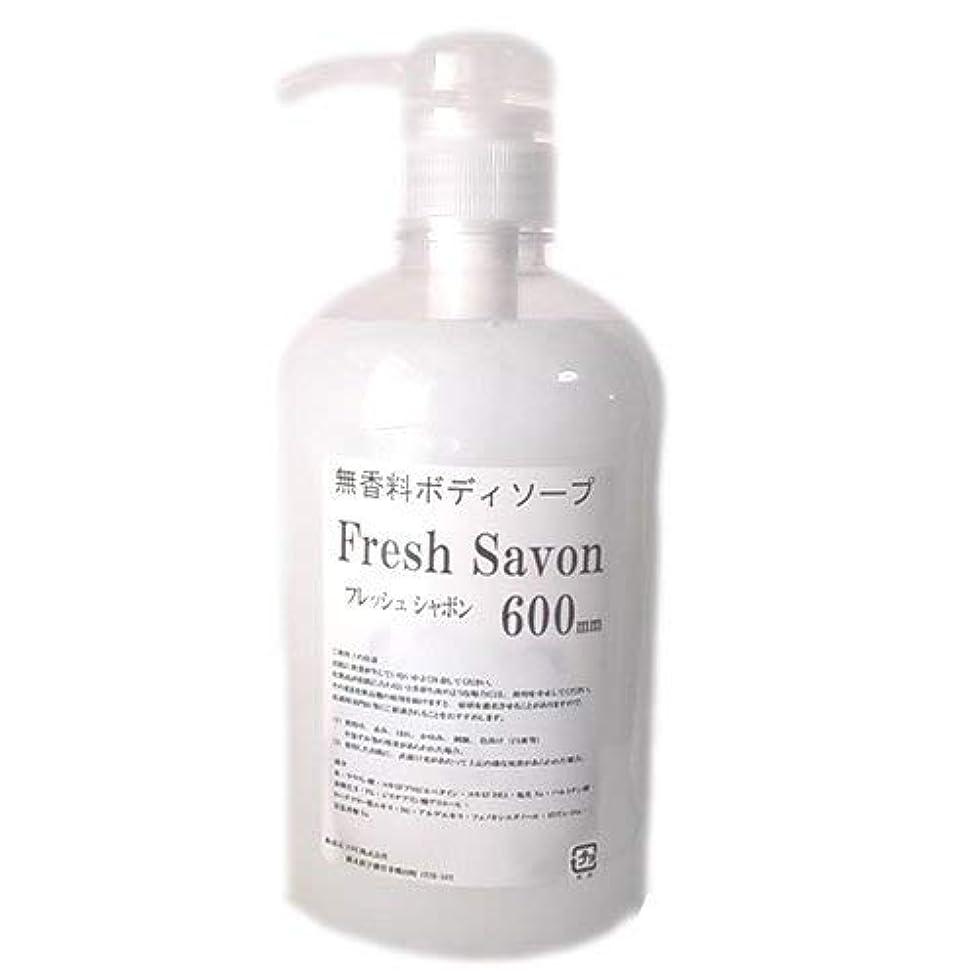 極地体細胞学生無香料ボディソープ フレッシュシャボン 600mL 香りが残らないタイプ (3本セット)