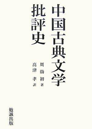 中国古典文学批評史の詳細を見る