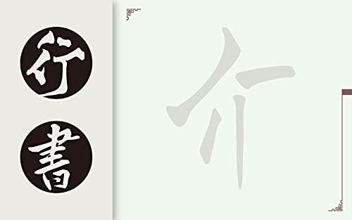 "Chinese Calligraphy Arts - Running Hand Vol. 173: Chinese Calligraphy Arts: Running Hand Vol. 173 Chinese ""Jie"" (English Edition)"