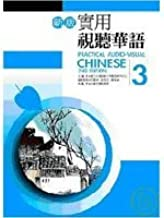 Best practical audio visual chinese 3 Reviews