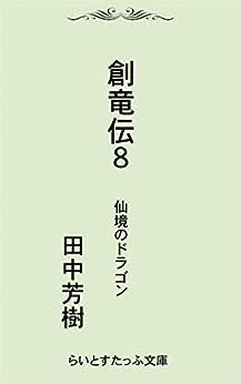 [田中芳樹]の創竜伝8仙境のドラゴン