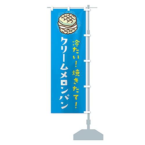 クリームメロンパン のぼり旗 サイズ選べます(ハーフ30x90cm 右チチ)