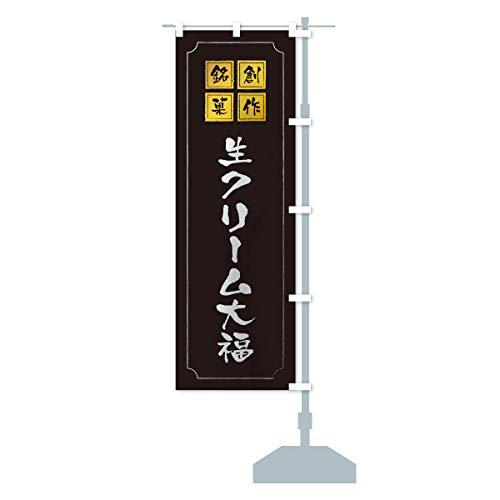 生クリーム大福 のぼり旗 サイズ選べます(スリム45x180cm 右チチ)