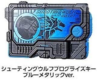 GPプログライズキー01 シューティングウルフメタリック