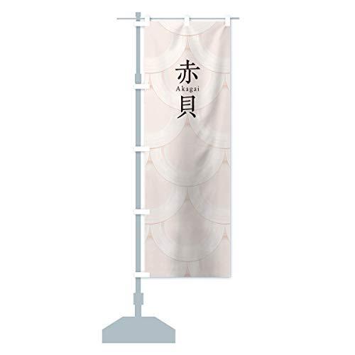 赤貝 のぼり旗(レギュラー60x180cm 左チチ 標準)