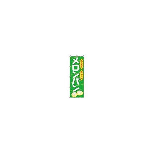 サン・エルメック のぼり 2-23-018 メロンパン テトロンボンジ 日本 YSV2101