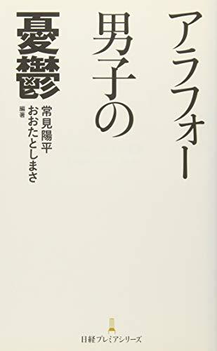 アラフォー男子の憂鬱 日経プレミアシリーズの詳細を見る