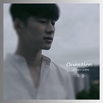 Question(못 잊겠다 도저히)