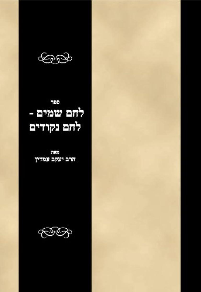 精査管理者シマウマSefer Lechem Shamayim - Lechem Nekudim