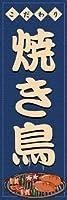 のぼり のぼり旗 焼鳥 送料無料(AK077 焼き鳥)