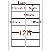 オフィスデポ オリジナル マルチラベル(A4) 富士通・12面(1片:縦42.3×横83.8mm) 1パック(20枚)
