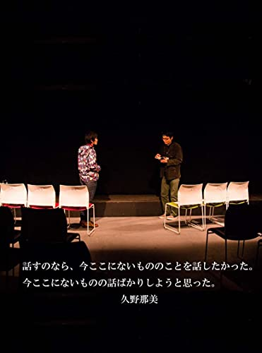 【戯曲】話すのなら、今ここにないもののことを話したかった。今ここにないものの話ばかりしようと思った。(舞台編・客席編各50分×2人)