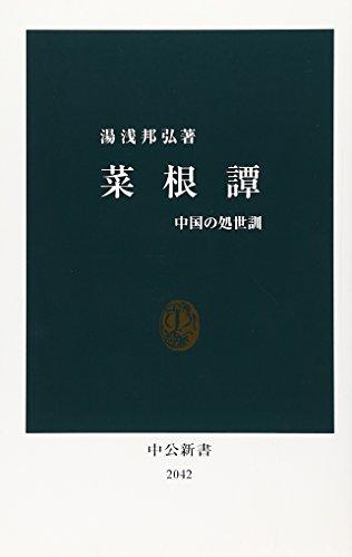 菜根譚―中国の処世訓 (中公新書)