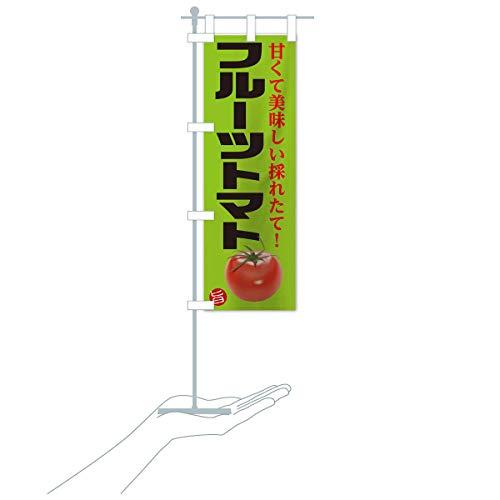 卓上ミニフルーツトマト のぼり旗 サイズ選べます(卓上ミニのぼり10x30cm 立て台付き)