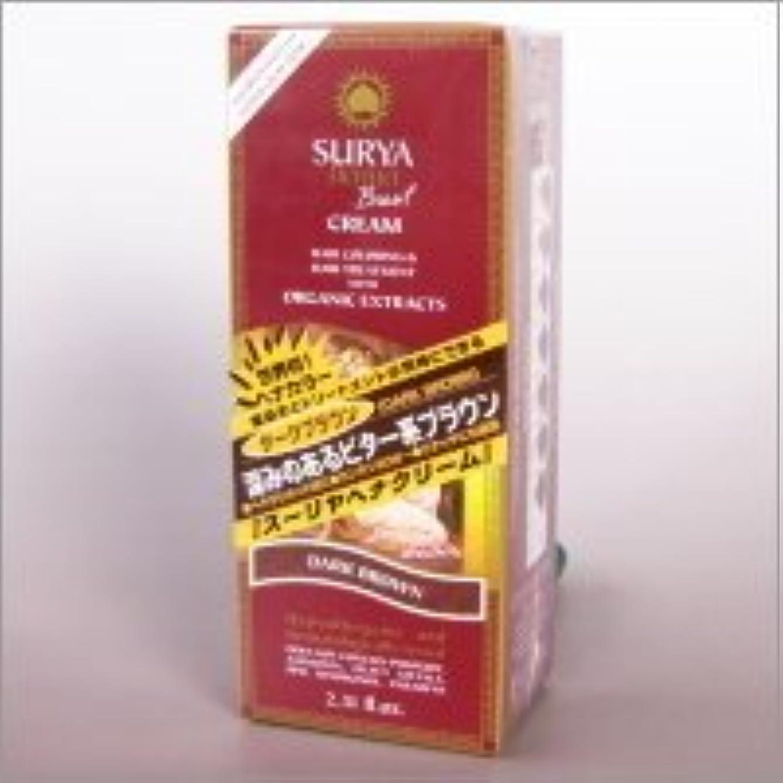 ロバかかわらずスーリヤ ヘナクリーム ダークブラウン70ml (深みのあるビター系ブラウン)