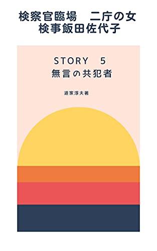 検察官臨場 STORY 5 無言の共犯者